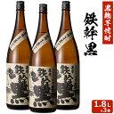 鉄幹 黒 1800ml×3本セット 【送料無料】芋焼酎 25...