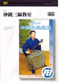 【三線教材DVD】 「楽しい沖縄三線教室1」DVDの商品画像