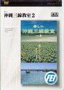 【三線教材DVD】 「楽しい沖縄三線教室2」DVD