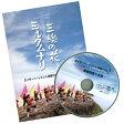 琉球國祭り太鼓 エイサーページェント指導DVD2
