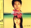 【200902サンゴを植えよう】【CD】映画 涙そうそう オリジナル・サウンドトラック
