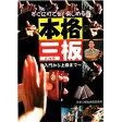 【三板教材DVD】すぐに打てる!楽しめる!!本格三板〜入門から上級まで〜