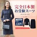 【送料無料】完全日本製 お受験スーツ ママスーツ&選べるサブバッグセット【ウエスト