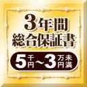 3年間総合保証書A購入価格:5千円〜3万円未満(対象:デジタルカメラ・レンズ・ビデオカメラ・プリンター・MP3プレイヤー・デジフォト(一部のみ))