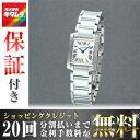 【あす楽】カルティエCartierタンクフランセーズW51008Q3【レディース】【新品】【腕時計】
