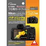 【メール便】エツミ E-7205 プロ用ガードフィルム ニコン COOLPIX P520専用
