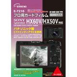 【邮件投递】etsumi E-7216 专业用防护胶卷索尼Cyber-shot DSC-HX50V事情[【メール便】 エツミ E-7216 プロ用ガードフィルム ソニー Cyber-shot DSC-HX50V用]