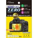 【メール便送料無料】 エツミ E-7302 デジタルカメラ用保護フィルムZERO ニコン D5200専用