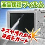 【メール便】 エツミ プロ用ガードフィルム E-1971 ソニー Cyber-shot DSC-WX7用