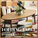 折りたたみテーブル 折り畳みテーブル ウォールナット 突き板 オーバル table オーク チェリー