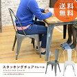 スタッキングチェア ダイニングチェア スチールチェア チェア chair 椅子 いす キッチンチェア デスクチェア スタッキングスツール ビンテージ アンティーク ナチュラル モダン 北欧 シンプル 新生活 【送料無料】 東京家具