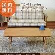 折りたたみテーブル ウォールナット突き板 TOMTEシリーズ(table テーブル センターテーブル リビングテーブル コーヒーテーブル 幅105cm トムテ 北欧 天然木 ブラウン ミッドセンチュリー シンプル 新生活)【送料無料】 東京家具