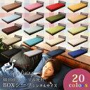 20色 日本製 ボックスシーツ BOXシーツ シングルサイズ ベッドシーツ マットレスカバー mattress cover コーマ糸使用 綿100% 200本ブロード 国内縫製 速乾 新生活  エムー