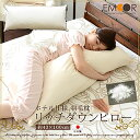 ホテル仕様 日本製 羽毛枕 『リッチダウンピロー』 約43×100cm(抱き枕 羽毛まくら 羽毛マ