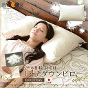 ホテル仕様 日本製 羽毛枕 リッチダウンピロー 約50×70