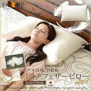 ホテル仕様 日本製 羽根枕 リッチフェザーピロー 約50×70cm (羽根まくら 羽根マクラ はねまくら feather pillow ホテルピロー)【ラッピング対応】 エムール