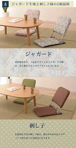 和座椅子なごみ日本製