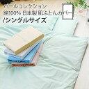 パールコレクション 日本製肌ふとんカバー/シングルサイズ(140×190cm(肌布団カバー 肌掛け布団カバー 肌カバー) 東京家具