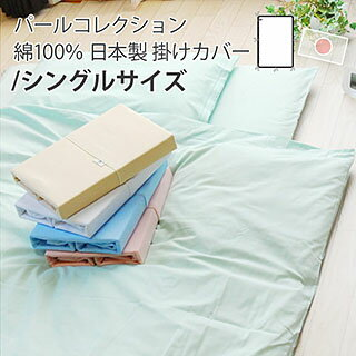パールコレクション 日本製掛けカバー シングルサイズ(掛カバー 掛け布団カバー 掛けふとんカバー 掛けぶとんカバー コンフォーター カケカバー) 東京家具