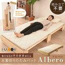 エムールの日本製家具 ヒノキ 折りたたみベッド シングルサイズ木製 収納 天然木 ヒノキ無垢材 すのこ すのこベッド スノコベッド 敷き布団 折り畳みベッド 折畳みベッド おりたたみベッド 新生活 北