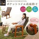 痛みを気にせずラクラク立ち座り♪無断階リクライニングの高機能高座椅子