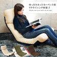 ホットカーペット対応 3か所14段階 リクライニング座椅子 リクライニングチェア 一人掛け フロアチェア こたつ用座椅子 クッションチェア 座いす あったか 床暖房対応 東京家具