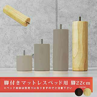 脚付きマットレスベッド用 脚22cm 1本(ローベッド用 足付き シンプル 日本製 国産 品質保証) エムールベビー