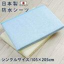防水シーツ 敷きパット シングル 綿マイヤータオル地 日本製 おねしょシーツ ベッドパッド ベッドパット 日本製 介護 エムール