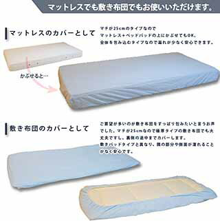 Emoor coltd rakuten global market japan made cotton for Waterproof bed sheets south africa