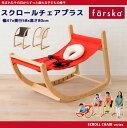 【ファルスカ】スクロールチェア ベビーチェア 椅子 チェア バウンサーチェア エコライフ テーブル付