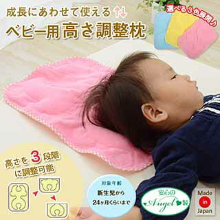 Newborn baby pillow ~ can use up to 24 months ( height adjustment made in Japan donut pillow dream ring pillow newborn pillow baby ベビーピロー washable Pillow ) made Angel in Japan