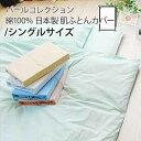 パールコレクション 日本製肌ふとんカバー/シングルサイズ(140×190cm(肌布団カバー 肌掛け布団カバー 肌カバー) エムールベビー