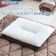 日本製 丸ごと洗える ブレスエアー枕『レーヴェル ピロー』/34×50cm(まくら マクラ pillow 洗えるまくら)【送料無料】【ラッピング対応】