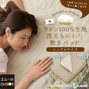 日本製 リネン100%生地 麻わた使用 敷きパッド シングル...