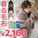 着る毛布 マイクロファイバー ルームウェア(85cm丈/フリーサイズ)マイクロミンクファー 袖付きブランケット ポンチョ 羽織れる毛布 かいまき布団 マイクロファイバー毛布 あったか 冬寝具 女性 子供用 メンズ エムールライフ