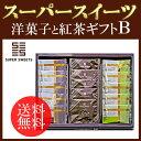 【送料無料】スーパースイーツ 焼き菓子&紅茶詰め合