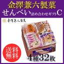 【送料無料】お煎餅(米菓)詰め合わせギフトC 金澤兼