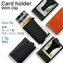 カードケース スリム 本革 レザー マネークリップ RFID...
