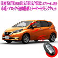 NISSAN ノート NOTE専用 DBA-HE12 E12 NE12 e-POWER 車速ドアロック+Pシフトでドアロック解除+連動...