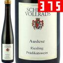 ワイン 白ワイン 2010] ラインガウ・リースリング・アウスレーゼ(ハーフボトル) / シュロス・...