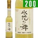 【今注目の日本ワイン】氷花の舞(ナイアガラ氷熟仕込み)(200ml) / 信濃ワイン 日本 長野県 / 200ml / 白