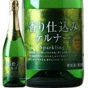 啤酒, 洋酒 - 香り仕込みケルナー スパークリング / はこだてワイン 日本 北海道 / 720ml / 発泡・白