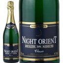 ノンアルコール ワイン スパークリング 白 発泡 ナイト・オリエント・クラシック / オリエント・ド...