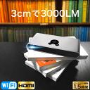 【送料無料 あす楽】 FunLogy モバイルプロジェクター FUNBOX2 プロジェクター プロジェクタ 小型プロジェクター モバイル スマホ ルーメン 3000ルーメン 高画質 DLP フルHD iphone アイフォン android パソコン タブレット HDMI VGA
