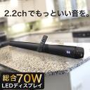 【送料無料 あす楽】 サウンドバー スピーカー テレビ用スピ...