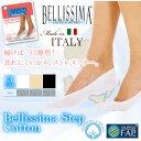 イタリア製 シームレスコットンフットカバー/Bellissima  脱げない 脱げにくい フットカバー パンプスイン カバーソックス 靴下 見えない ユニセック...