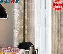 スミノエ V1278 イシヅツミ カーテン 2枚組 100×200「送料無料」