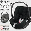 cybex サイベックス クラウドZ アイサイズ cybex CloudZ i-size ベビーシート オータムゴールド / スターダストブラック / マンハッタングレー