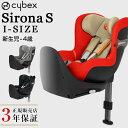 cybex サイベックス シローナ S アイサイズ Sirona S I-SIZE オータムゴールド / マンハッタングレー / ラバストーンブラック
