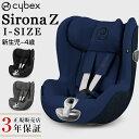 cybex サイベックス シローナ Z アイサイズ Sirona Z I-SIZE ミッドナイトブルー / スターダストブラック / マンハッタングレー